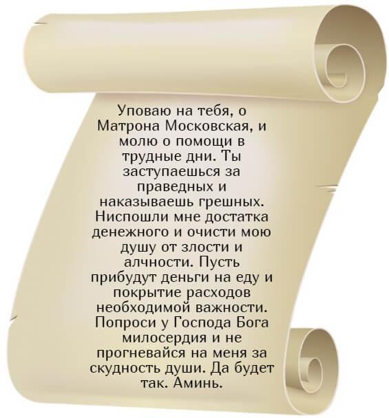 На фото изображена молитва Матроне Московской на помощь в деньгах.