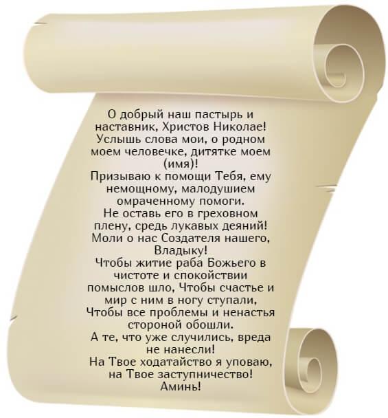 На фото изображена молитва Николаю Чудотворцу за детей и внуков.