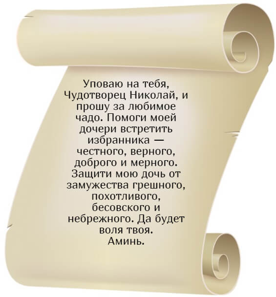 На фото изображена молитва о замужестве дочери Николаю Чудотворцу.