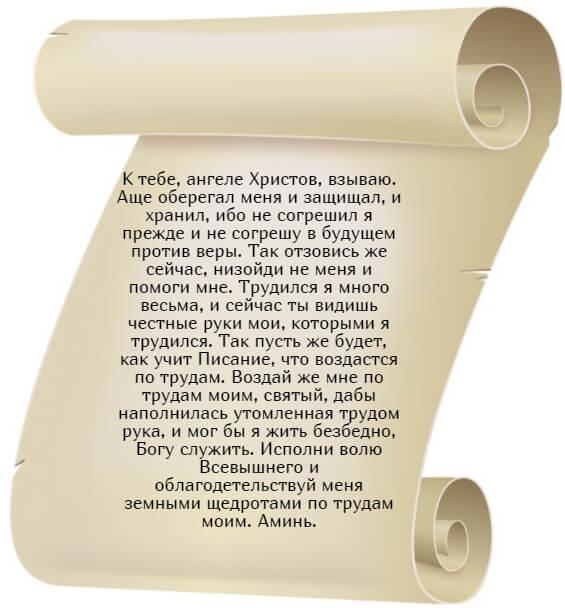 На фото изображен текст молитвы Ангелу Хранителю о финансовом благополучии.