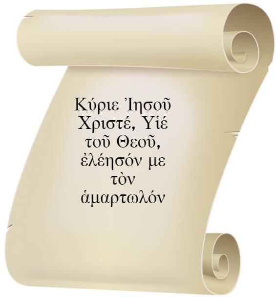 На фото изображен текст Иисусовой молитвы на греческом языке.