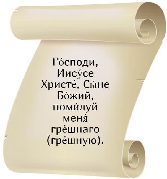 На фото изображен текст Иисусовой молитвы на русском языке.