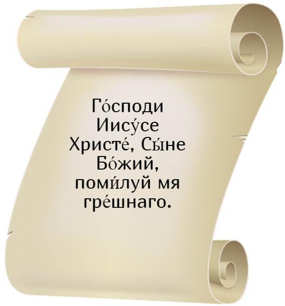 На фото изображен текст молитвы Иисусу на церковнославянском языке.