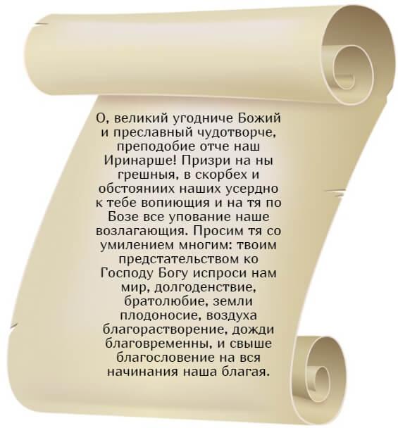 На фото изображена молитва Иринарху ростовскому. Часть 1.
