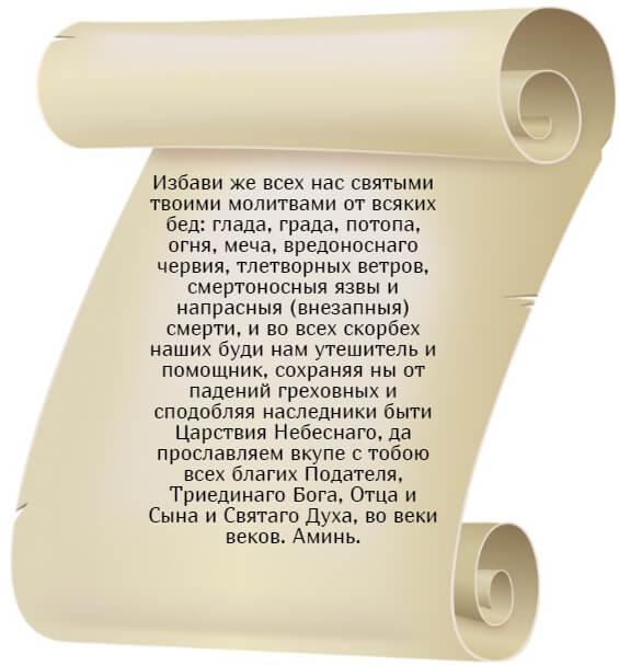 На фото изображена молитва Иринарху Ростовскому о похудении. Часть 2.