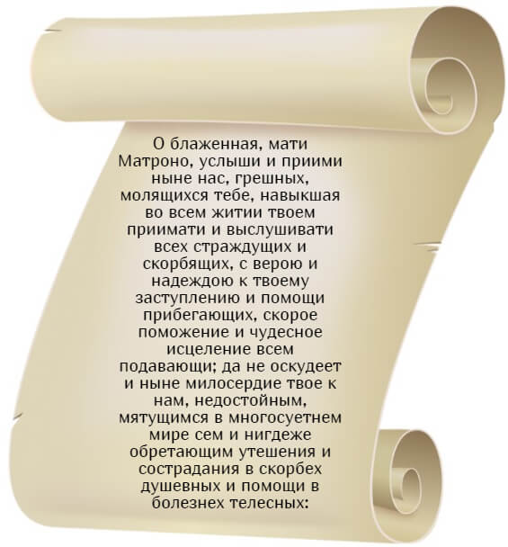 На фото изображена молитва на исцеление от болезней Матроне Московской. Часть 1.