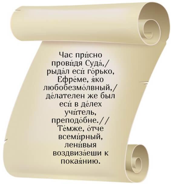На фото изображен кондак глас 2 Ефрема Сирина.