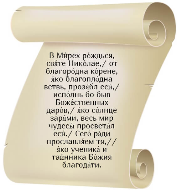 На фото изображен кондак на Рождество глас 2 Николаю Чудотворцу.
