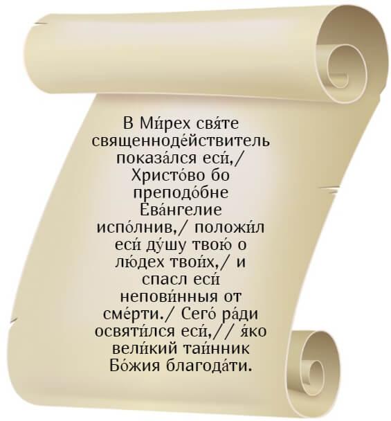 На фото изображен кондак 3 Николаю Чудотворцу.