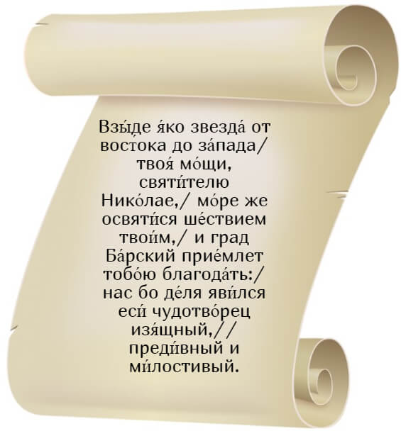 На фото изображен кондак глас 3 на перенесение мощей Николаю Чудотворцу.