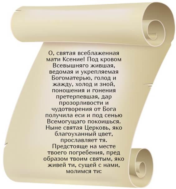 На фото изображена молитва Ксении Петербургской о беременности. Часть 1.