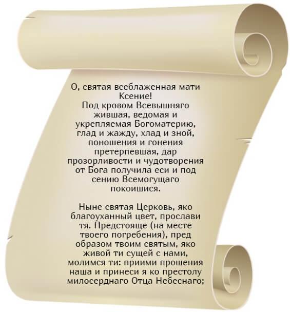 На фото изображена молитва Ксении Петербургской на продажу квартиры. Часть 1.