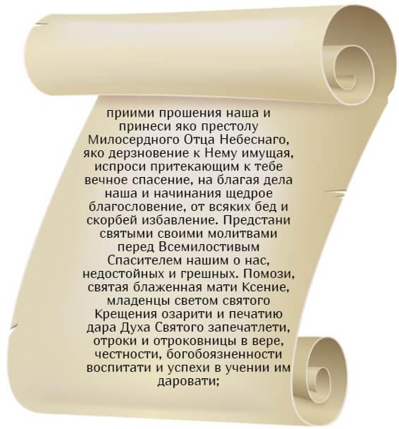 На фото изображена молитва о беременности Ксении Петербургской. Часть 2.