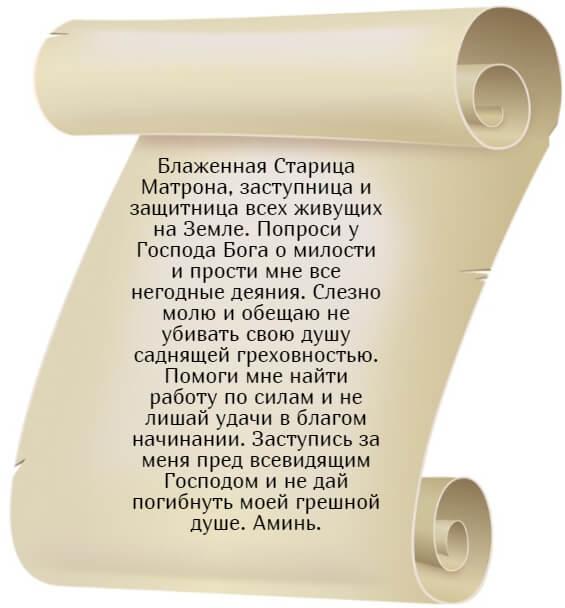 На фото изображена молитва Матроне Московской на удачу в делах.