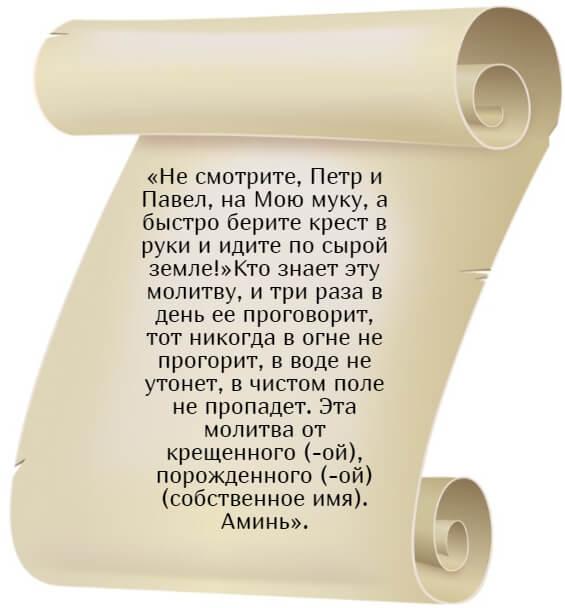 На фото изображен оригинальный текст молитвы «Сон Пресвятой Богородицы». Часть 2.
