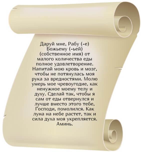 На фото изображен текст молитвы от переедания. Часть 2.