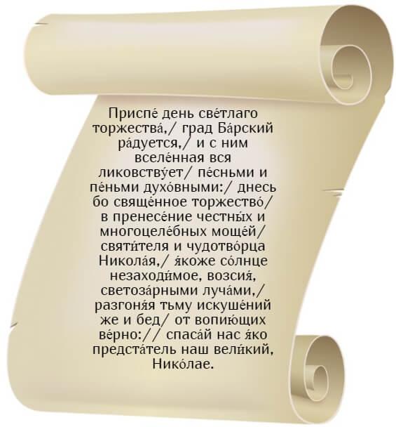 На фото изображен тропарь на перенесение мощей глас 4 Николаю Чудотворцу.