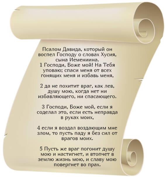 На фото изображен текст псалма 7 на русском языке. Часть 1.