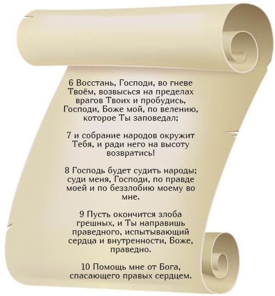 На фото изображен текст псалма 7 на русском языке. Часть 2.