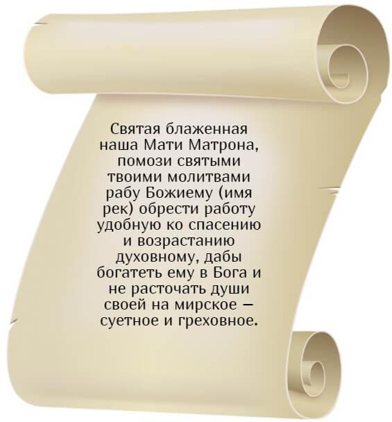 На фото изображен текст молитвы на помощь в работе Матроне Московской. Часть 1.