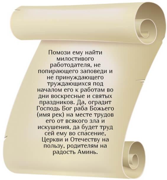 На фото изображена молитва Матроне Московской на помощь в работе. Часть 2.