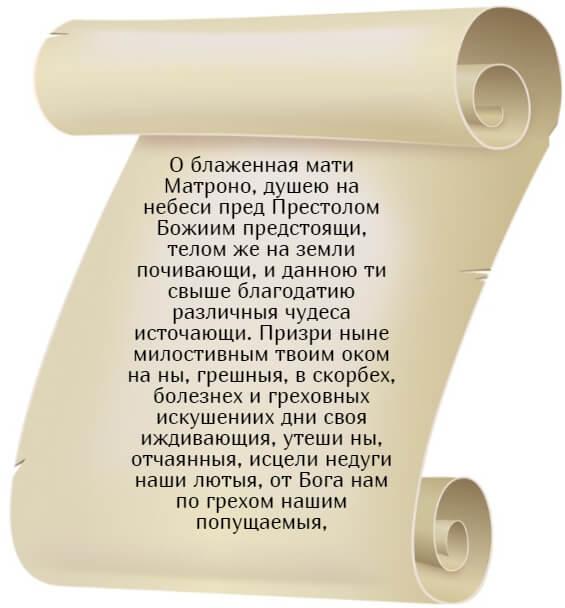 На фото изображена молитва о сохранении семьи Матроне Московской. Часть 1.