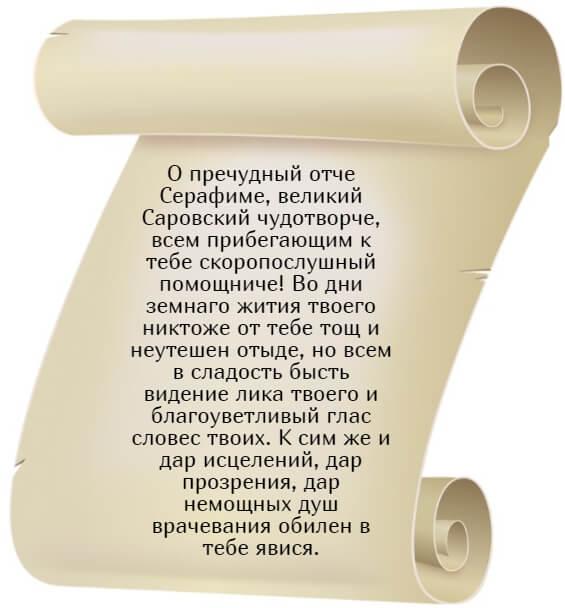 На фото изображена молитва Серафиму Саровскому на продажу квартиры. Часть 1.