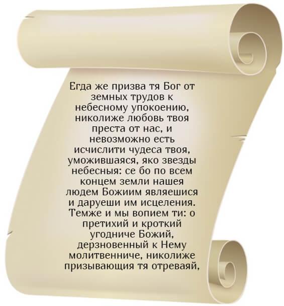 На фото изображена молитва Серафиму Саровскому на продажу квартиры. Часть 2.