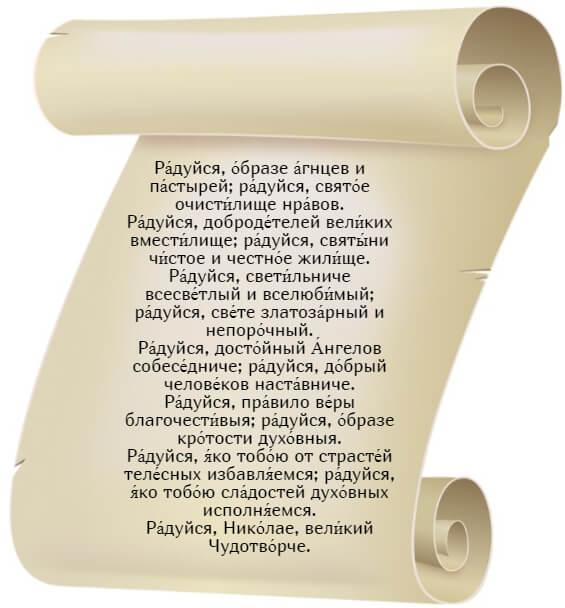 На фото изображена молитва Николаю Чудотворцу, которая меняет судьбу. Часть 3.