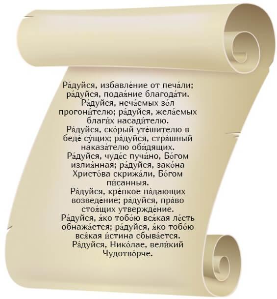 На фото изображена молитва Николаю Чудотворцу, которая меняет судьбу. Часть 4.