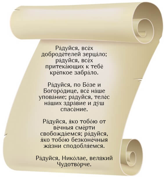 На фото изображена молитва Николаю Чудотворцу, которая меняет судьбу. Часть 8.