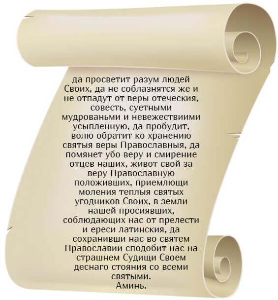 На фото изображена молитва об удачно торговле Николаю Чудотворцу. Чатсь 3.
