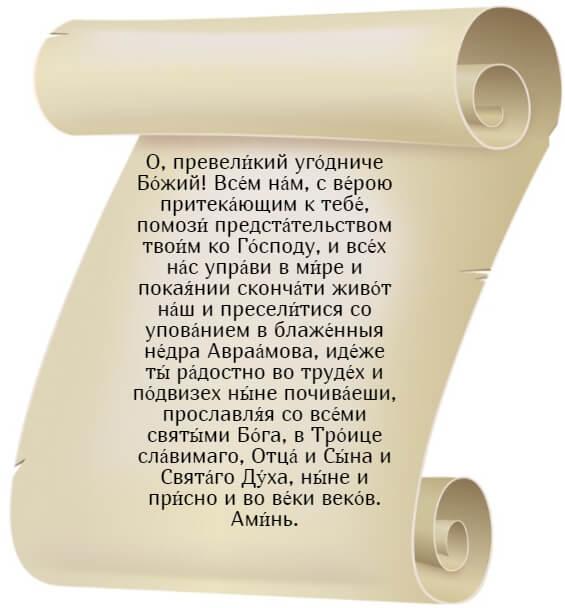 На фото изображена третья молитва Ефрема Сирина. Часть 4.