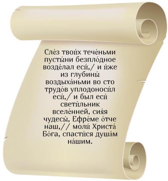 На фото изображен текст тропаря глас 8 Ефрема Сирина.