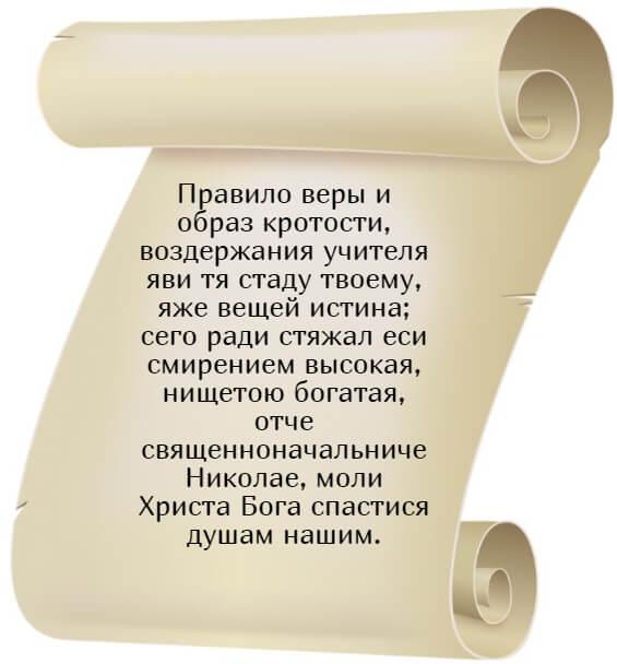 На фото изображен тропарь глас 4 Николаю Чудотворцу.