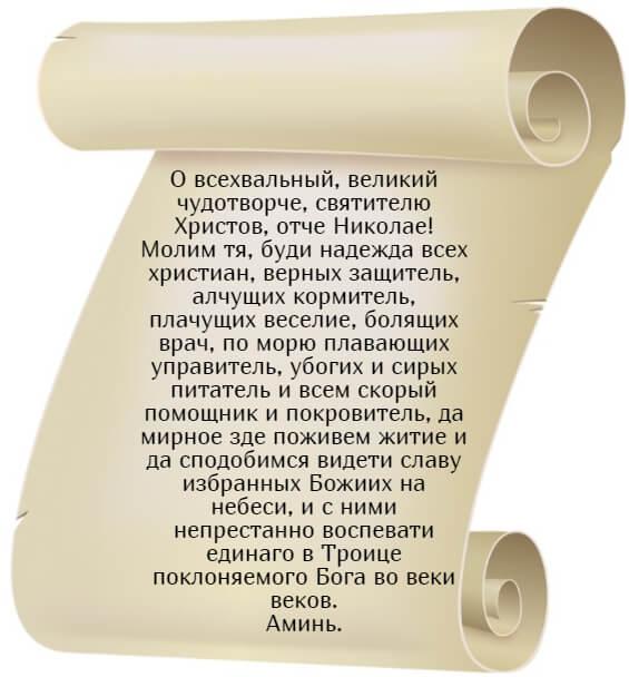 На фото изображена молитва на удачу и везение Николаю Чудотворцу.