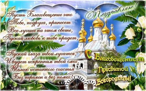 На фото изображена открытка на Благовещение со стихом.