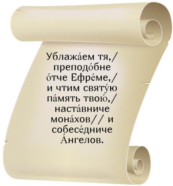На фото изображен текст величание Ефрема Сирина.