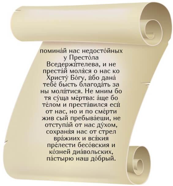 На фото изображена вторая молитва Ефрема Сирина. Часть 2.