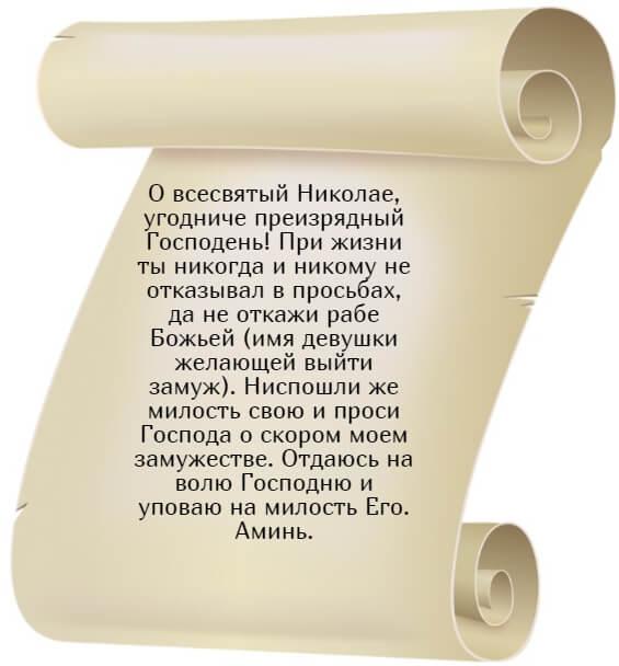 На фото изображена молитва Николаю Чудотворцу о замужестве.