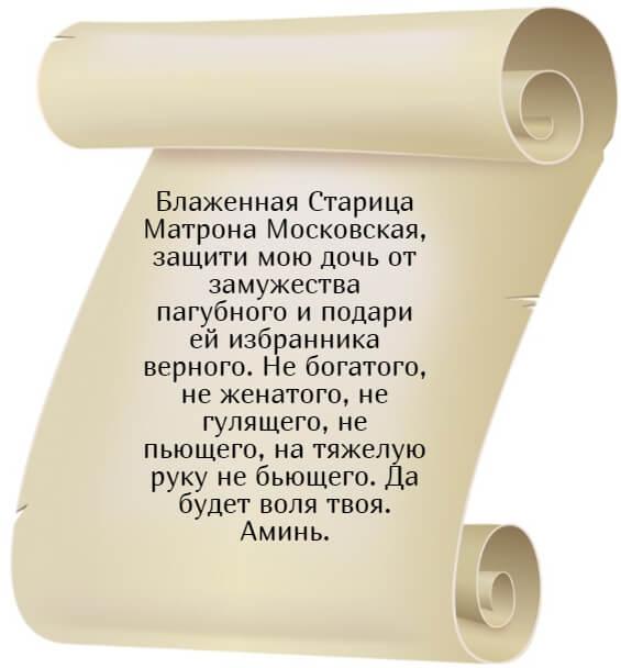 На фото изображена молитва о замужестве дочери Матроне Московской.