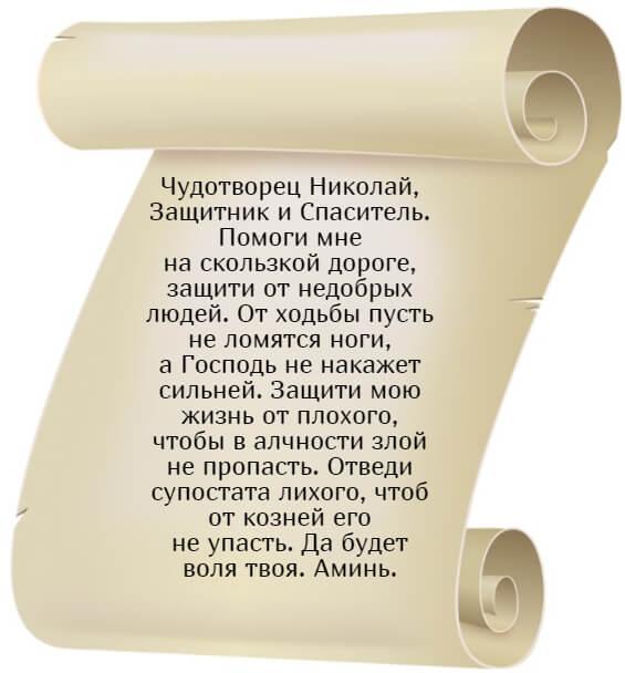 На фото изображена молитва святителю Николаю на благополучие и защиту.