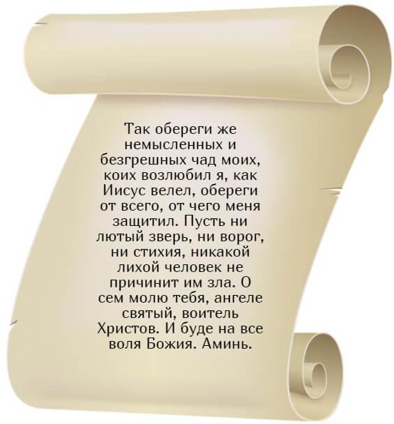 На фото изображен текст молитвы Ангелу Хранителю для защиты родных от бед. Часть 2.