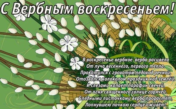 На фото изображена открытка на Вербное Воскресенье.