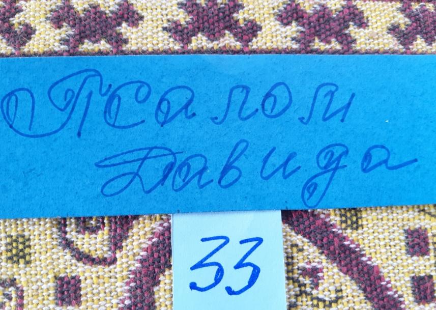 """На фото надпись: """"Псадом Давида 33""""."""