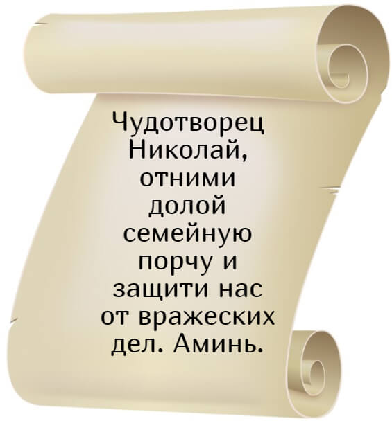 На фото изображены молитвенные строчки Николаю Чудотворцу о снятии проклятия с семьи.