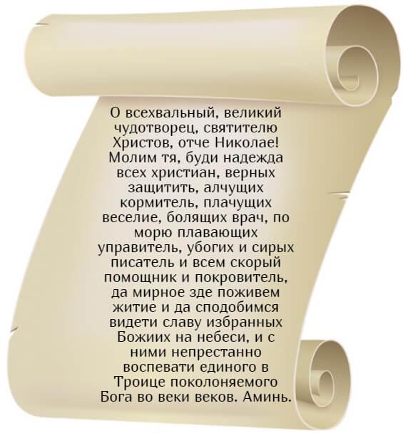 На фото изображена молитва о деньгах Николаю Чудотворцу.