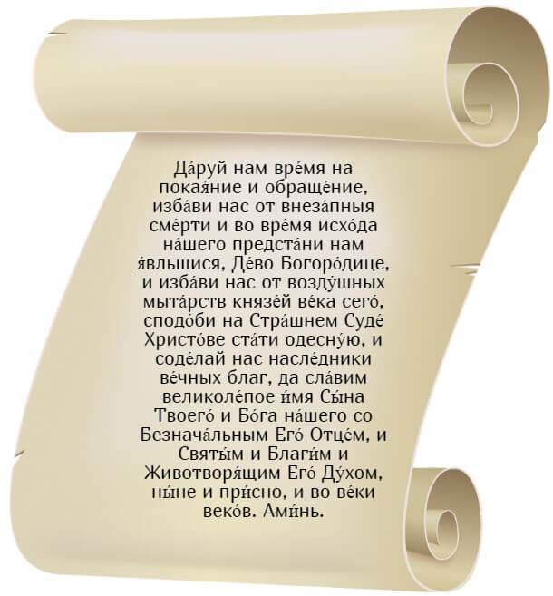 """НА фото изображена молитва перед иконой """"Феодоровская"""". Часть 3."""
