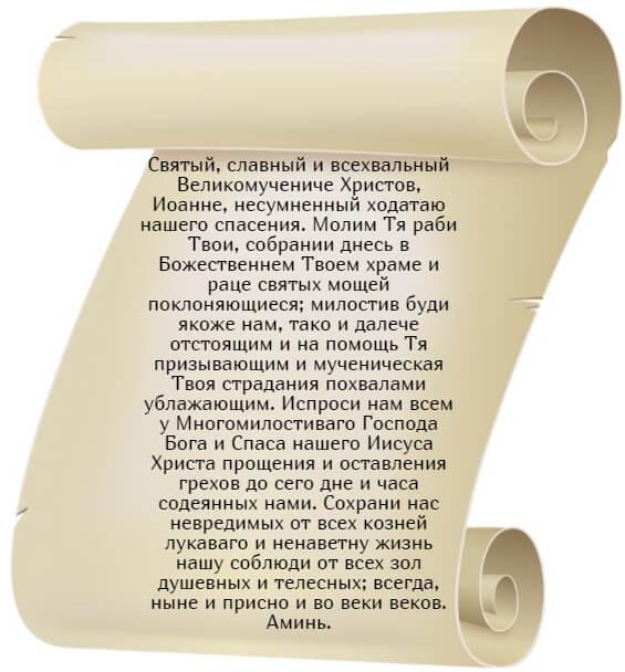 На фото изображена молитва Иоанну Сочавскому на финансовое благополучие.