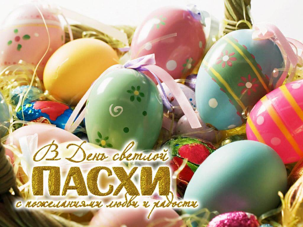 На фото изображена открытка на праздник Пасхи.